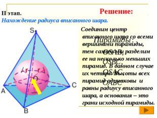 Соединим центр вписанного шара со всеми вершинами пирамиды, тем самым мы раз