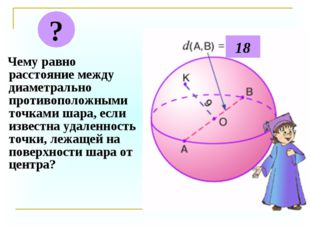 Чему равно расстояние между диаметрально противоположными точками шара, если