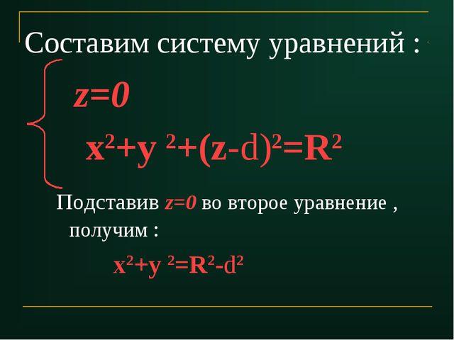 z=0 х2+у 2+(z-d)2=R2 Составим систему уравнений : Подставив z=0 во второе ура...