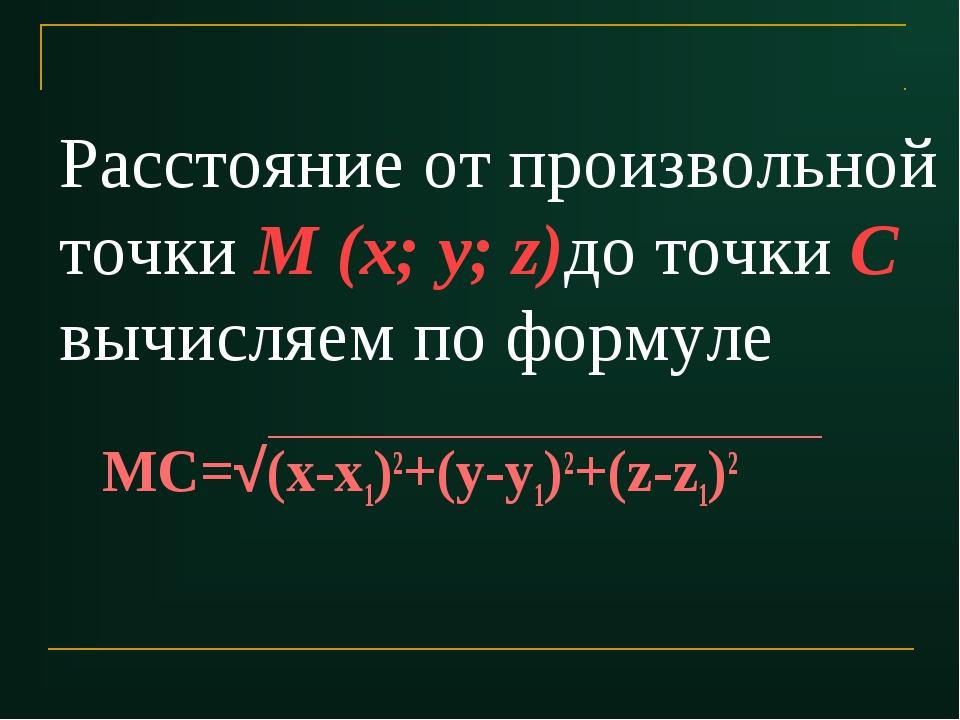 Расстояние от произвольной точки M (x; y; z)до точки С вычисляем по формуле М...