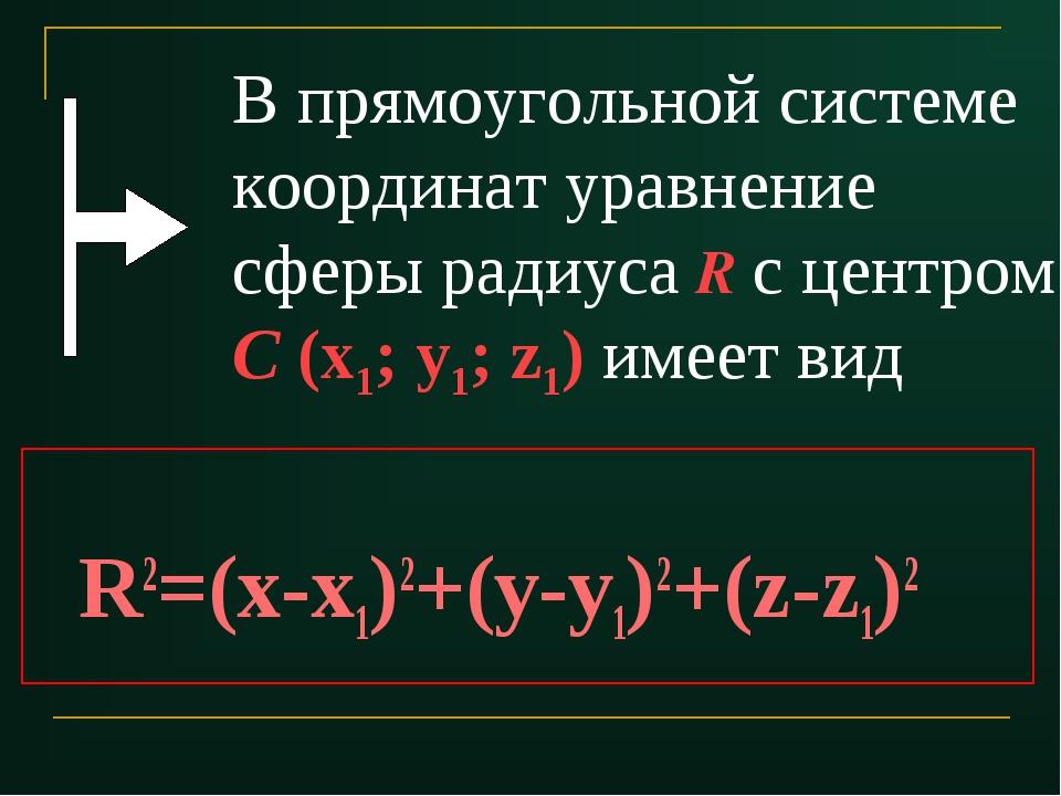 В прямоугольной системе координат уравнение сферы радиуса R с центром С (x1;...