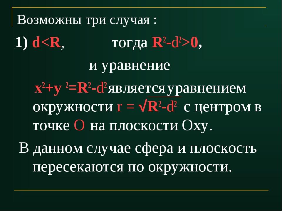 Возможны три случая : 1) d0, и уравнение х2+у 2=R2-d2 является уравнением окр...