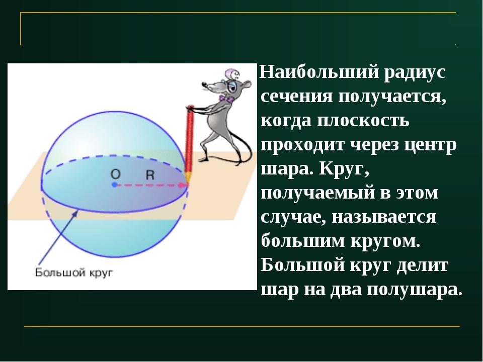 Наибольший радиус сечения получается, когда плоскость проходит через центр ш...
