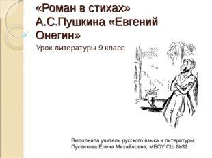 «Роман в стихах» А.С.Пушкина «Евгений Онегин» Урок литературы 9 класс Выполни