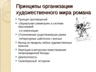 Принципы организации художественного мира романа Принцип противоречий «Зеркал
