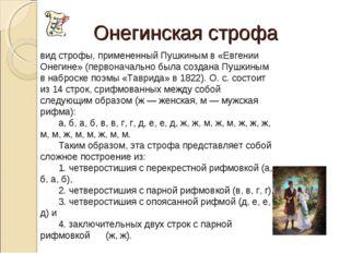 Онегинская строфа вид строфы, примененный Пушкиным в «Евгении Онегине» (перво
