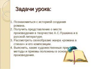 Задачи урока: Познакомиться с историей создания романа. Получить представлени
