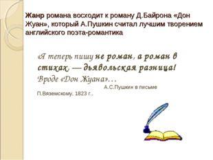 Жанр романа восходит к роману Д.Байрона «Дон Жуан», который А.Пушкин считал л