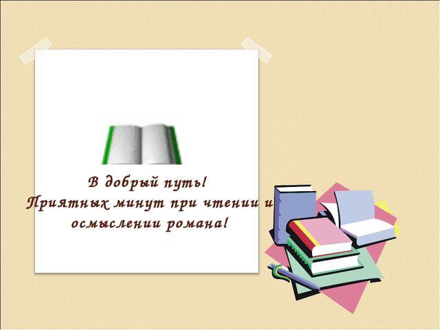 В добрый путь! Приятных минут при чтении и осмыслении романа!