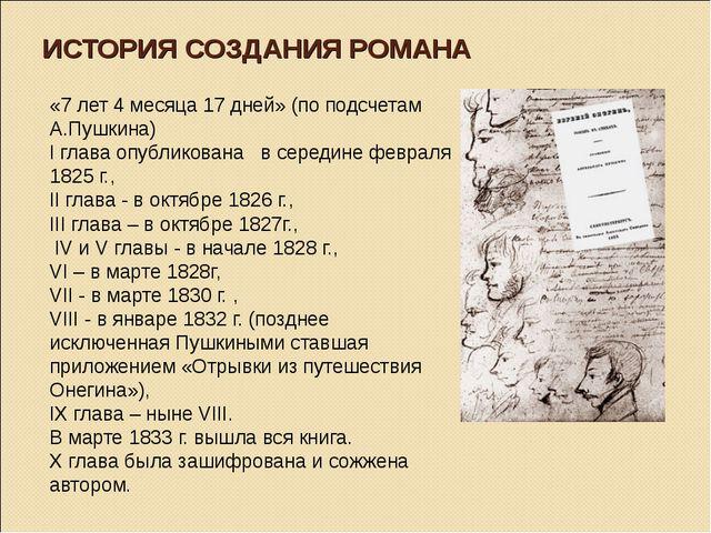 ИСТОРИЯ СОЗДАНИЯ РОМАНА «7 лет 4 месяца 17 дней» (по подсчетам А.Пушкина) I г...