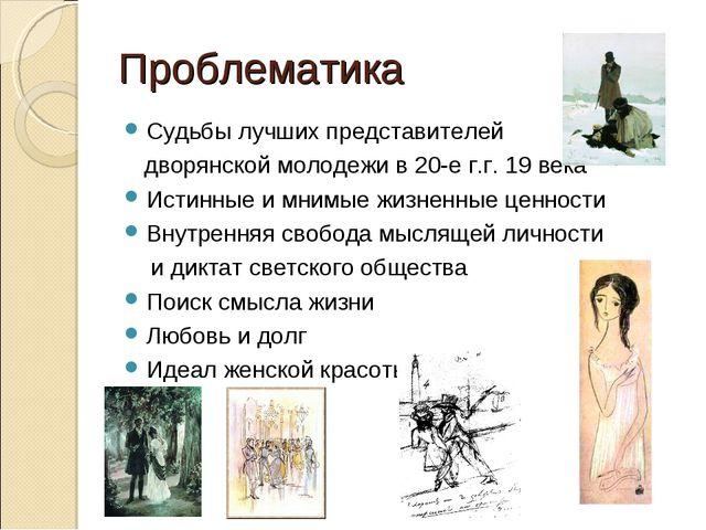 Проблематика Судьбы лучших представителей дворянской молодежи в 20-е г.г. 19...