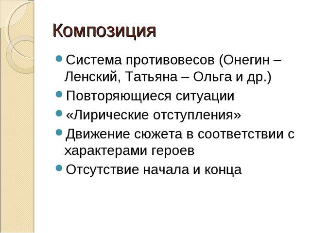 Композиция Система противовесов (Онегин – Ленский, Татьяна – Ольга и др.) Пов...