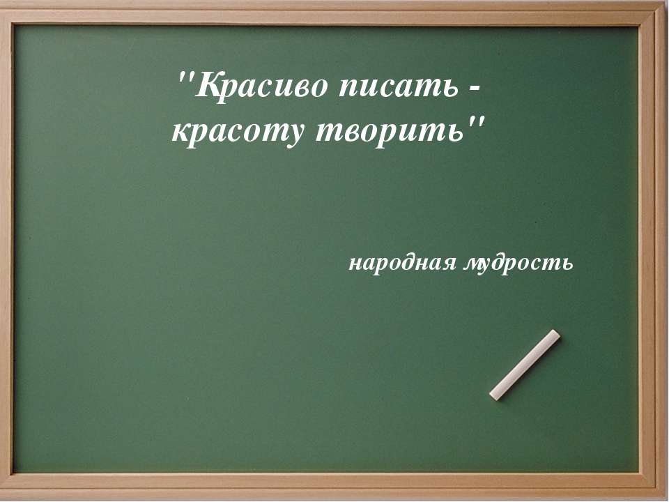 """""""Красиво писать - красоту творить"""" народная мудрость"""