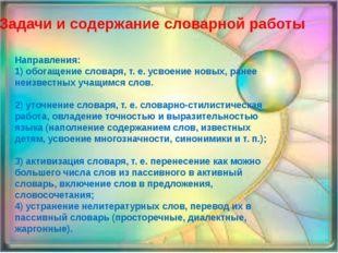Направления: 1) обогащение словаря, т. е. усвоение новых, ранее неизвестных у