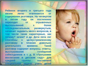 Ребенок второго и третьего года жизни легко отвлекается от содержания разгово