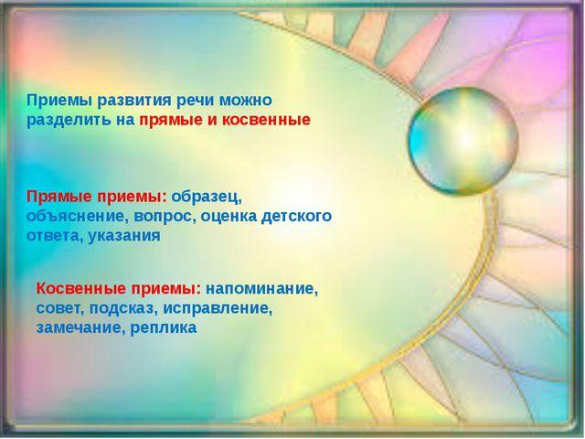 Приемы развития речи можно разделить на прямые и косвенные Прямые приемы: обр...