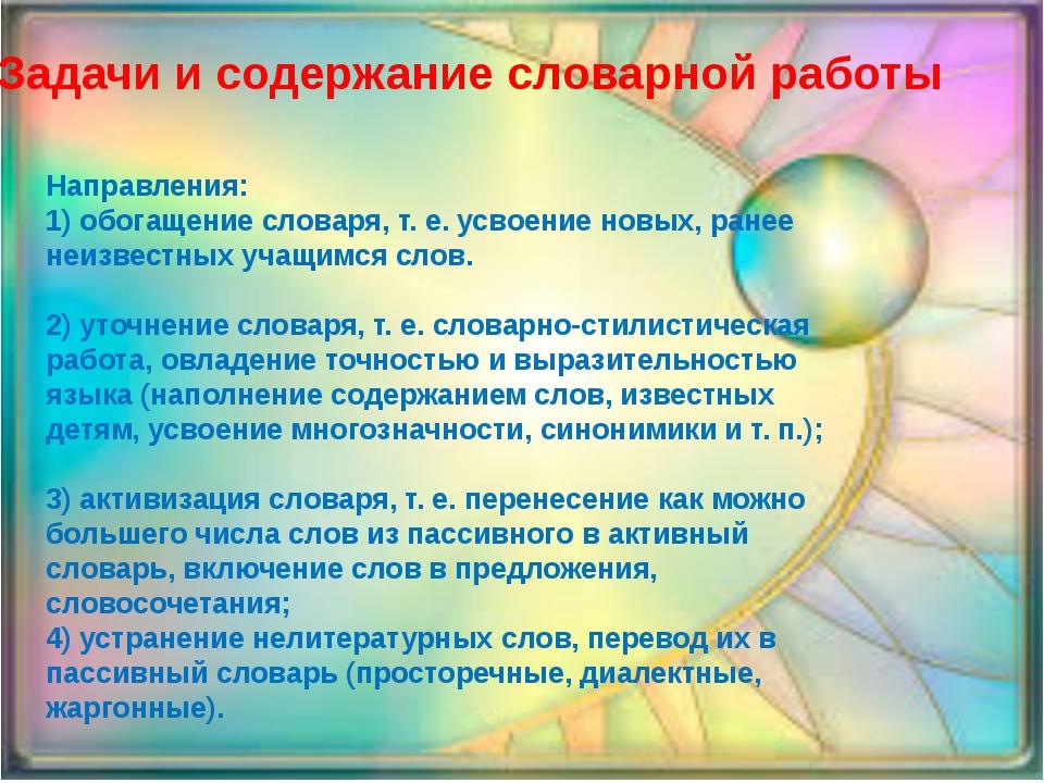 Направления: 1) обогащение словаря, т. е. усвоение новых, ранее неизвестных у...