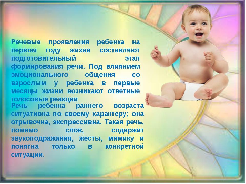 Речевые проявления ребенка на первом году жизни составляют подготовительный э...