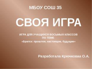 В каком году в Братской волости была установлена советская власть? назад ответ