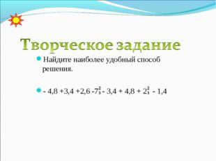 Найдите наиболее удобный способ решения. - 4,8 +3,4 +2,6 -7 - 3,4 + 4,8 + 2 -