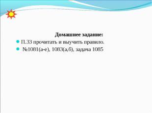 Домашнее задание: П.33 прочитать и выучить правило. №1081(а-е), 1083(а,б), за
