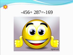 -456+ 287=-169