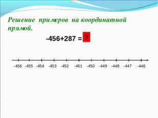 Решение примеров на координатной прямой. -456+287 = -456 -455 -454 -453 -452