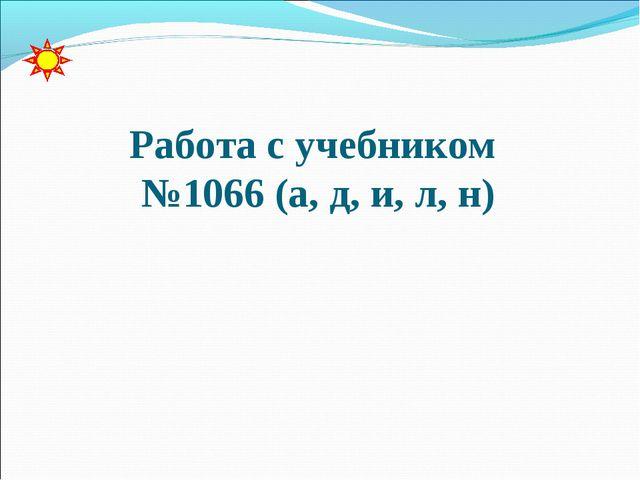 Работа с учебником №1066 (а, д, и, л, н)