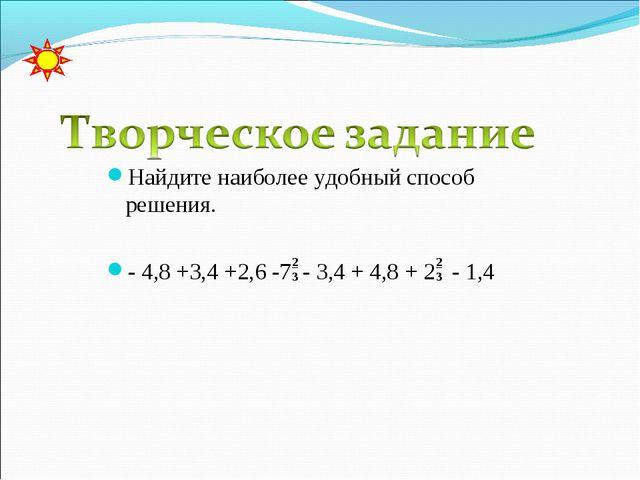 Найдите наиболее удобный способ решения. - 4,8 +3,4 +2,6 -7 - 3,4 + 4,8 + 2 -...