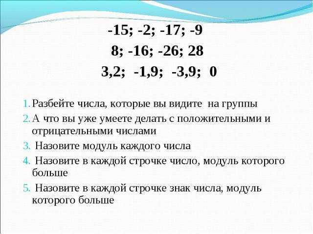 -15; -2; -17; -9 8; -16; -26; 28 3,2; -1,9; -3,9; 0 Разбейте числа, которые в...