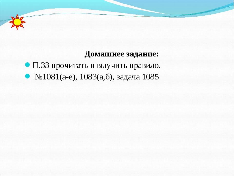 Домашнее задание: П.33 прочитать и выучить правило. №1081(а-е), 1083(а,б), за...