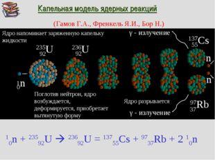 Капельная модель ядерных реакций (Гамов Г.А., Френкель Я.И., Бор Н.) 10n + 23