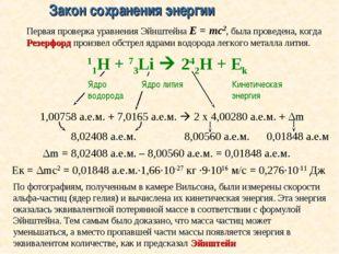 Закон сохранения энергии Первая проверка уравнения Эйнштейна E = mc2, была пр