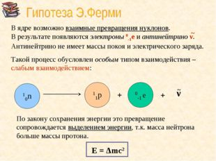 В ядре возможно взаимные превращения нуклонов. В результате появляются элект