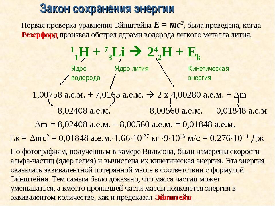 Закон сохранения энергии Первая проверка уравнения Эйнштейна E = mc2, была пр...