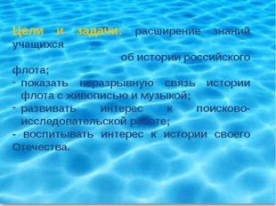 Цели и задачи: расширение знаний учащихся об истории российского флота; показ