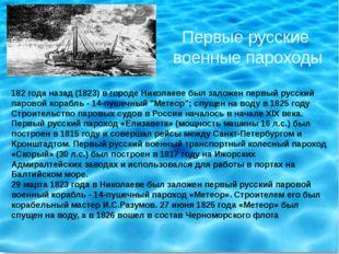 \ Первые русские военные пароходы 182 года назад (1823) в городе Николаеве бы