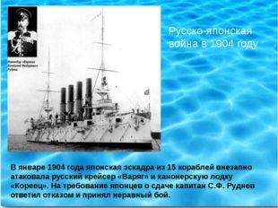 Русско-японская война в 1904 году В январе 1904 года японская эскадра из 15 к