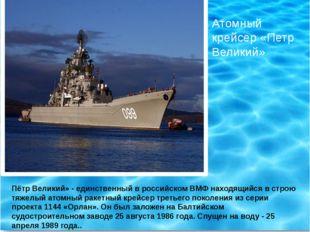 Атомный крейсер «Петр Великий» Пётр Великий» - единственный в российском ВМФ
