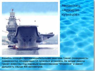 Авианосец «Адмирал Кузнецов» Корабль оснащён противокорабельными ракетами Гр