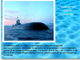 Подводная лодка «Акула» Атомарины класса «Акула» оснащались самыми мощными б