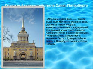 Главное Адмиралтейство в Санкт-Петербурге «Морским судам быть...» - такова б