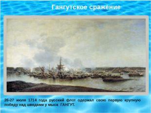 Гангутское сражение 26-27 июля 1714 года русский флот одержал свою первую кр