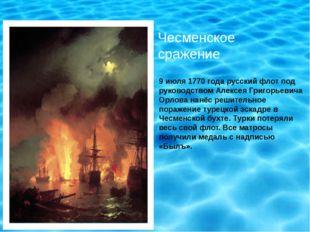 Чесменское сражение 9 июля 1770 года русский флот под руководством Алексея Г