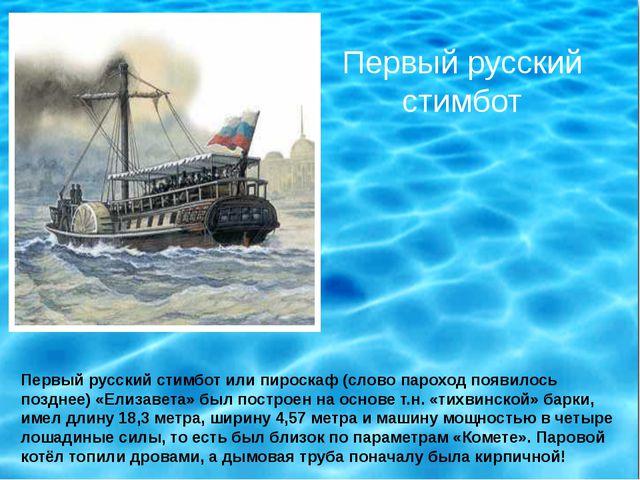 Первый русский стимбот Первый русский стимбот или пироскаф (слово пароход поя...