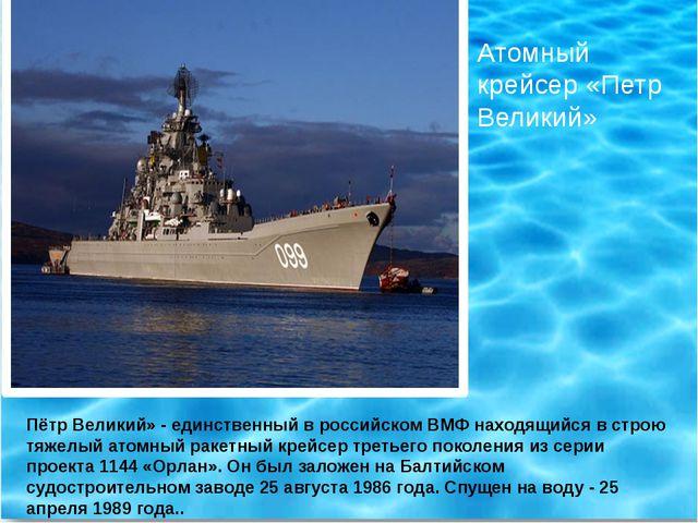Атомный крейсер «Петр Великий» Пётр Великий» - единственный в российском ВМФ...