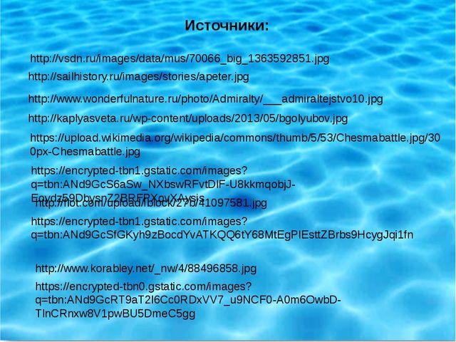 Источники: http://vsdn.ru/images/data/mus/70066_big_1363592851.jpg http://sai...