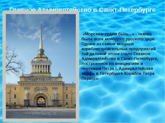 Главное Адмиралтейство в Санкт-Петербурге «Морским судам быть...» - такова б...