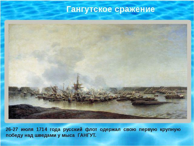 Гангутское сражение 26-27 июля 1714 года русский флот одержал свою первую кр...