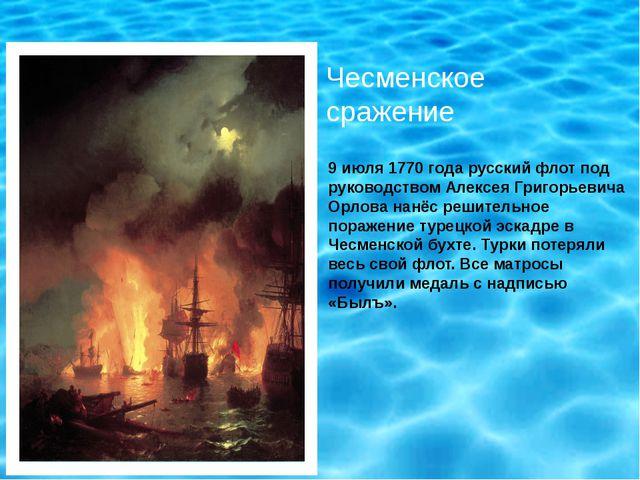 Чесменское сражение 9 июля 1770 года русский флот под руководством Алексея Г...